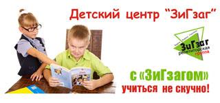 Детский центр ЗиГзаг